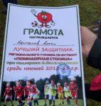 18-20.2020г. Ротор-2012 бронзовые призеры турнира.
